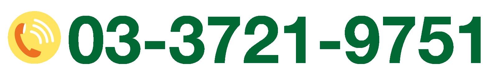 03-3721-9751